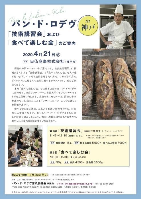 技術講習会と食べて楽しむ会in神戸_f0246836_21354598.jpg