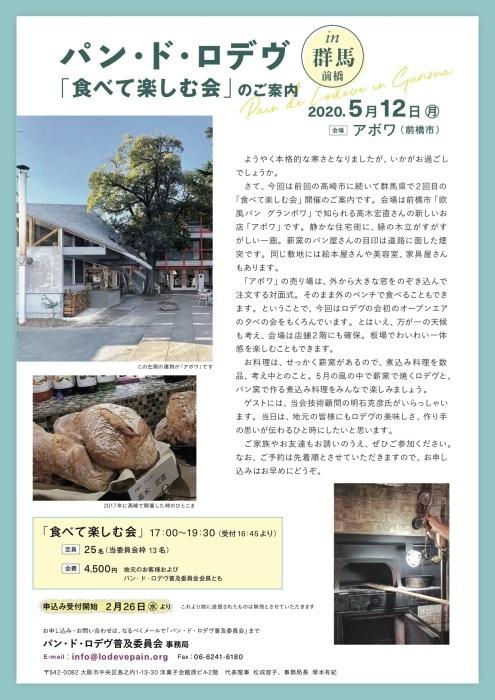 食べて楽しむ会in群馬_f0246836_21355472.jpg