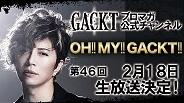 GACKT:第46回「OH!! MY!! GACKT!!」放送日決定!_c0036138_19305236.jpg
