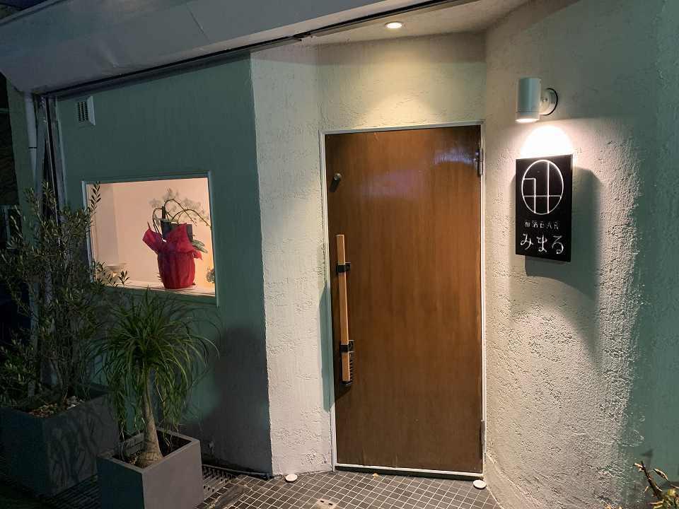 石橋阪大前の日本酒バー「和酒BARみまる」_e0173645_10265888.jpg