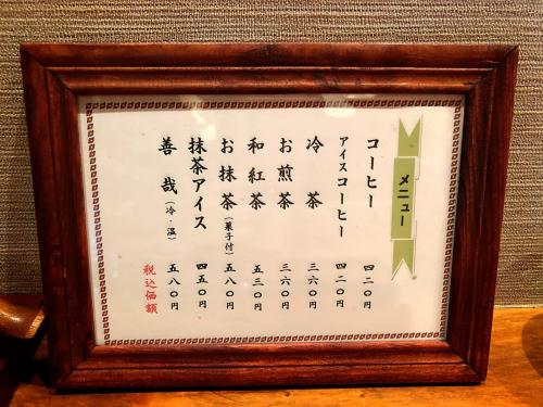 趣美庵(しゅみあん)_e0292546_21090945.jpg