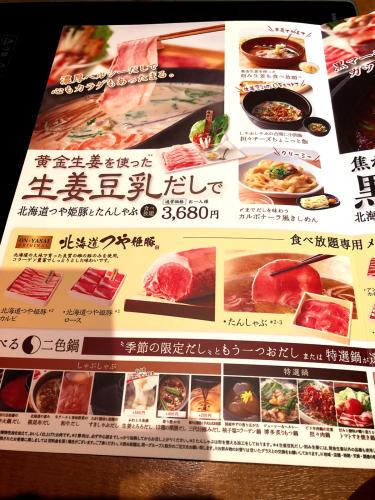しゃぶしゃぶ温野菜_e0292546_21204532.jpg