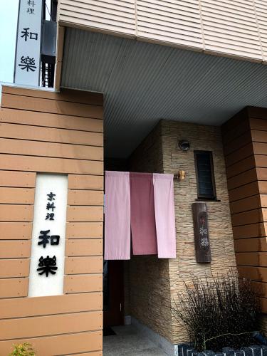 京料理 和楽@2_e0292546_21550051.jpg