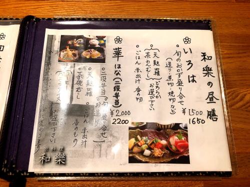 京料理 和楽@2_e0292546_21550161.jpg