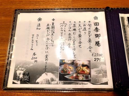 京料理 和楽@2_e0292546_21550219.jpg