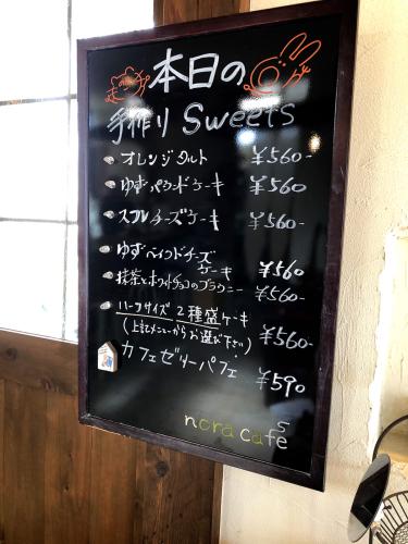 ノラカフェ_e0292546_22335950.jpg