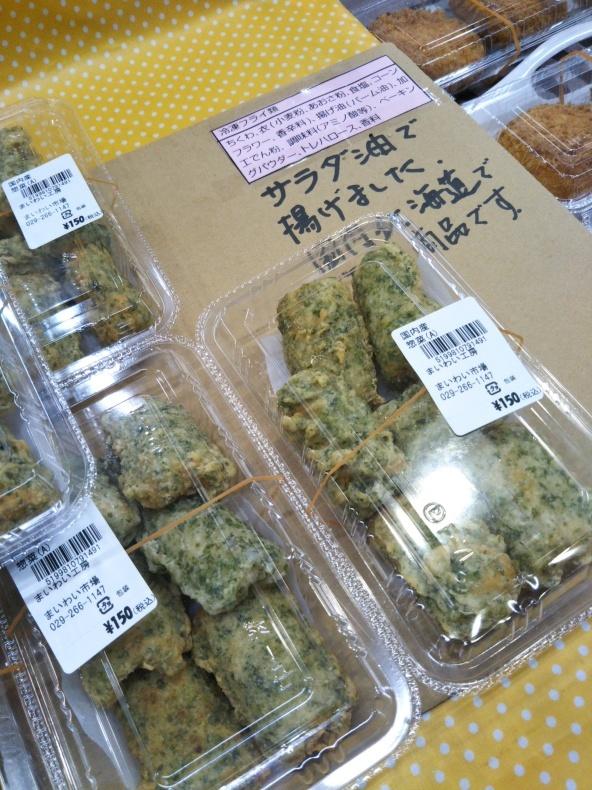 大洗まいわい市場 惣菜が勢揃いです………_a0283448_12545322.jpg