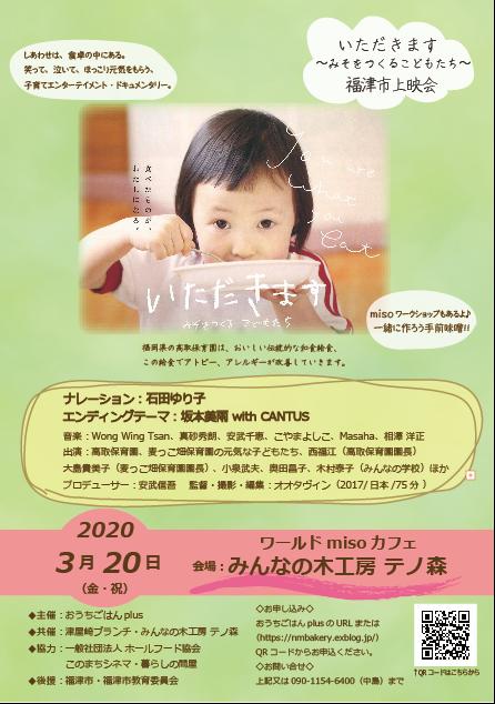 ワールドmisoカフェ in テノ森_d0298850_00174240.png