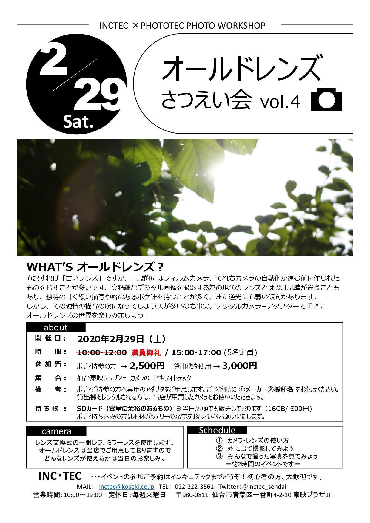 【空席状況】オールドレンズ撮影会vol.4_c0219051_11341734.jpg