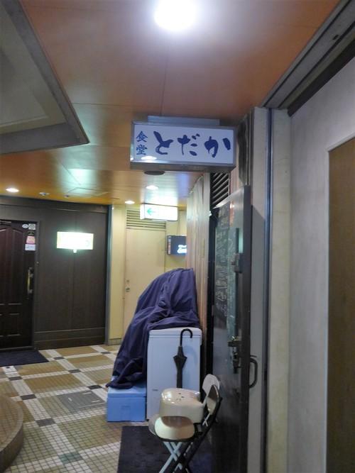 五反田「食堂とだか」へ行く。_f0232060_18553453.jpg