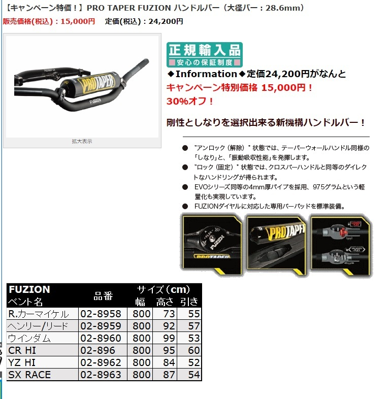 PRO TAPER FUZION ハンドルバー 24,200円がキャンペーンで15,000円に!_f0062361_16045740.jpg