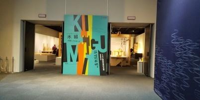 展覧会「木組分解してみました」_f0214566_23310603.jpg