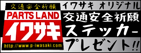 モンキ-125カスタムブログ【ハンドル周辺パーツ編】_b0163075_08403911.png