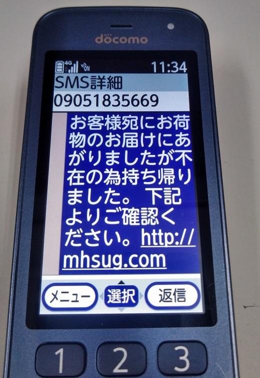 昨日の佐川を装う不在通知ショートメール、詐欺だった模様_d0061678_11480515.jpg