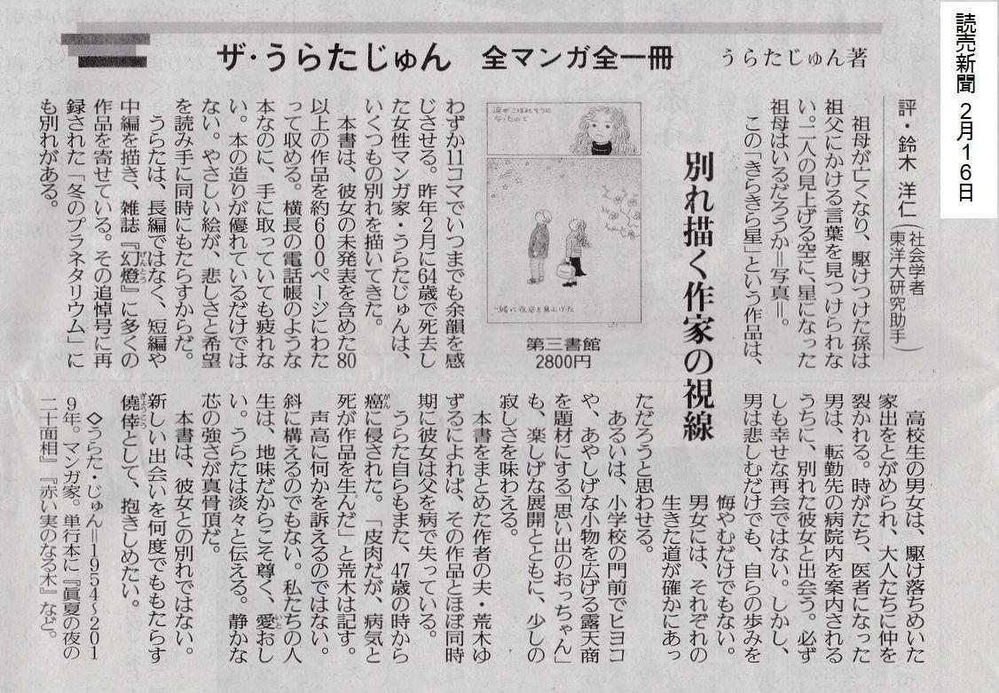 読売新聞書評_d0106888_11144830.jpg