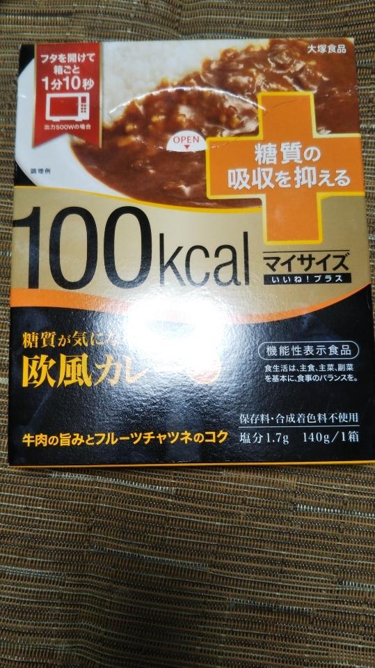 マイサイズ 欧風カレー_f0076001_22415831.jpg