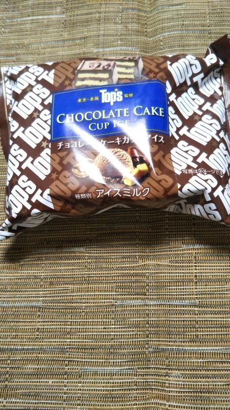 トップス チョコレートケーキカップアイス_f0076001_22524899.jpg