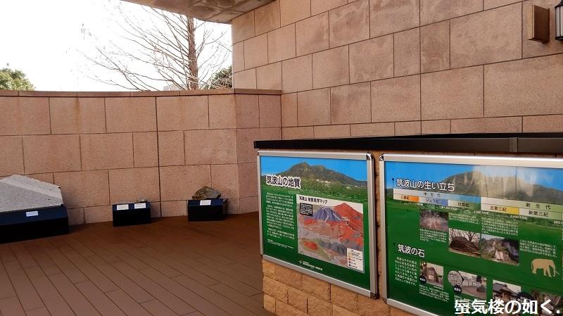 「恋する小惑星」舞台探訪004-1/3 第4話 つくば駅周辺、そして地質標本館へ_e0304702_20115797.jpg