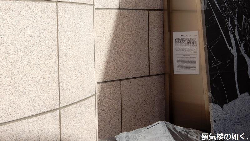 「恋する小惑星」舞台探訪004-1/3 第4話 つくば駅周辺、そして地質標本館へ_e0304702_20130064.jpg