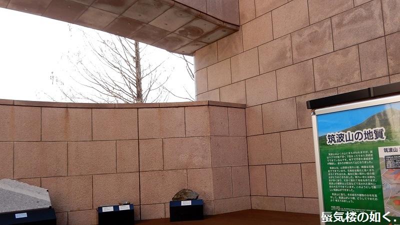 「恋する小惑星」舞台探訪004-1/3 第4話 つくば駅周辺、そして地質標本館へ_e0304702_20132239.jpg