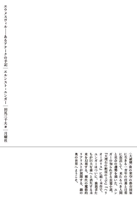 月曜社3月新刊案内【ドイツ文学・SF】:エルンスト・ユンガー『エウメスヴィル』_a0018105_11164371.png