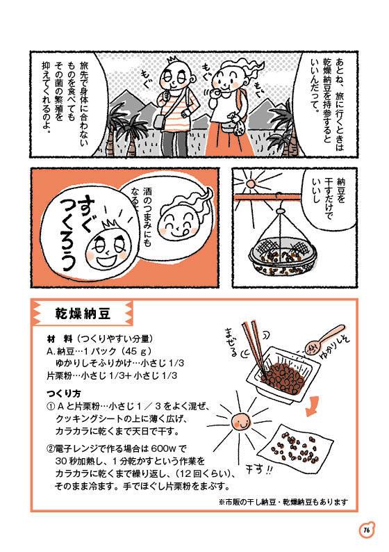 【ゆる菌活13】納豆(後編)_c0216405_10174075.jpg