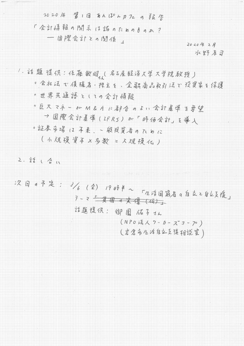 3/6(金)第46回あんぽんカフェ_b0151508_17374918.jpg
