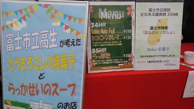 「らっぽた」(落花生ポタージュ)は富士市の味! 雨にも負けず!第5回 吉原まるごとマルシェ_f0141310_07224297.jpg