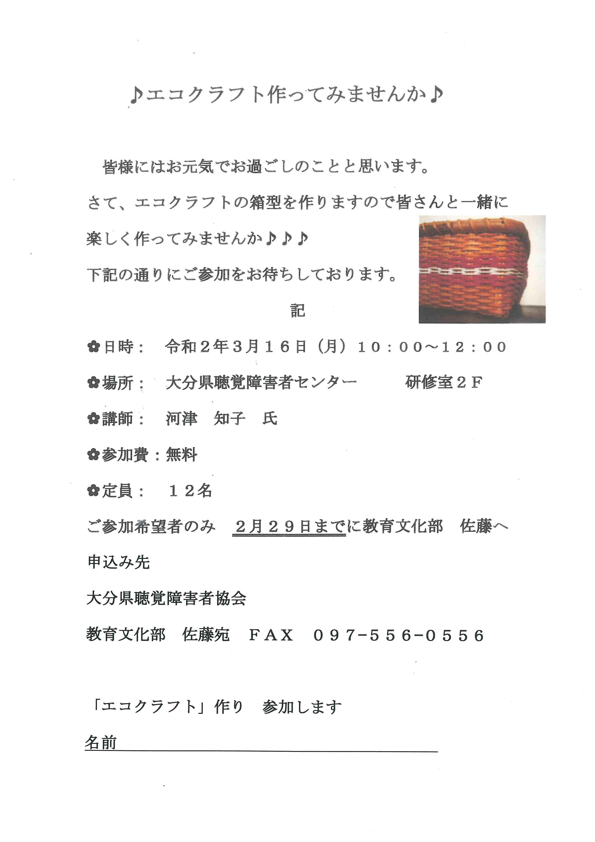 ♬エコクラフト作ってみませんか♬_d0070316_12440282.jpg