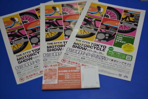 東京モーターサイクルショー チケット販売開始です_d0100125_18304399.jpg