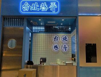 米国インフル大流行も新型コロナかも?! とのニュースと近所にできた台湾の軽食屋「台北巷弄」☆Taipei Alley in Tseung Kwan O_f0371533_11001862.jpg