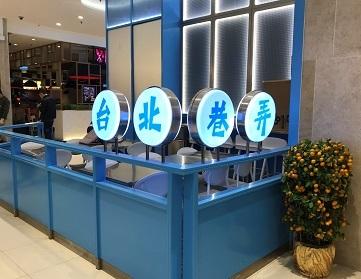 米国インフル大流行も新型コロナかも?! とのニュースと近所にできた台湾の軽食屋「台北巷弄」☆Taipei Alley in Tseung Kwan O_f0371533_11003693.jpg