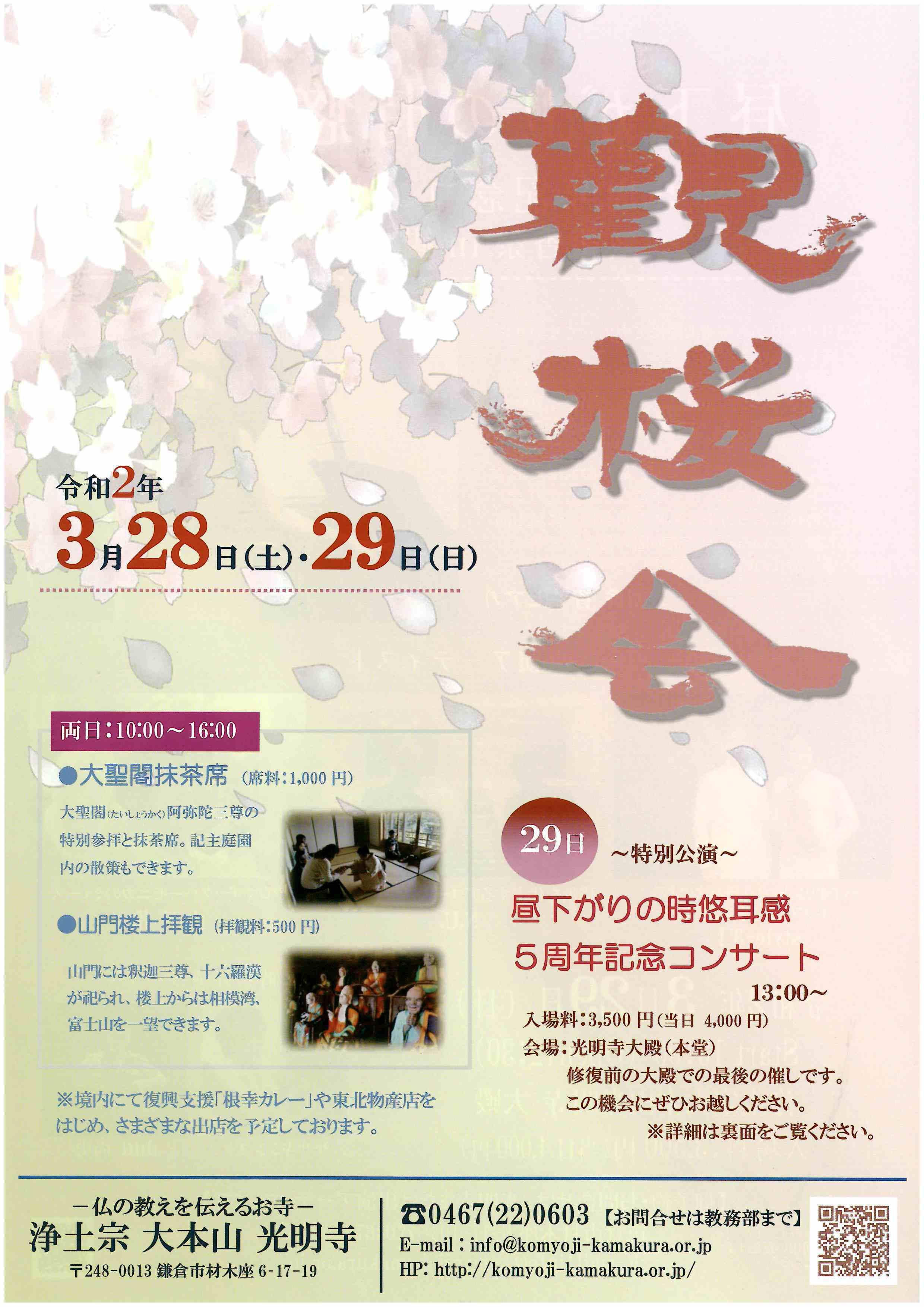 令和2年 観桜会_f0177836_11161727.jpg