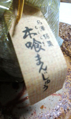 歴史銘菓~suiko108托鉢漫遊記_b0145843_00204388.jpg