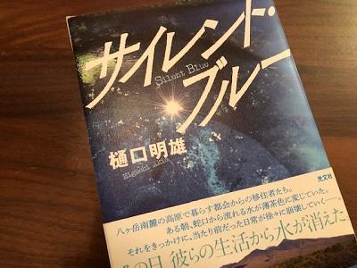 「サイレント・ブルー」読みました_f0019247_12142098.jpg