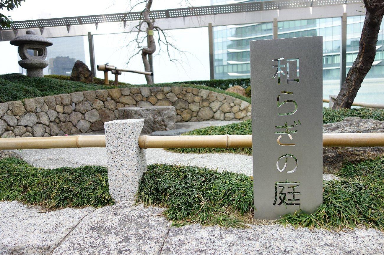 大阪ステーションシティ 和らぎの庭_c0112559_08104834.jpg