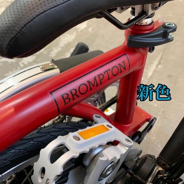 朗報!ブロンプトン廃盤色レッドM6R残り1台_d0197762_15472016.jpeg