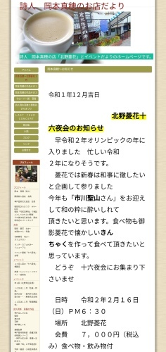"花森書林さんと""十六夜会""_a0111166_10280011.jpg"