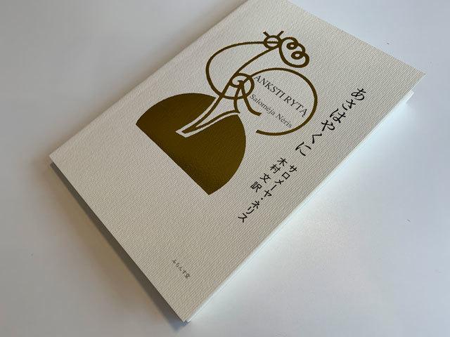 清新の詩集。_f0071480_17181446.jpg