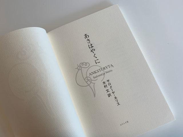 清新の詩集。_f0071480_17182349.jpg