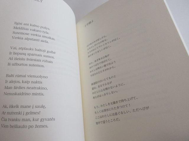 清新の詩集。_f0071480_17182570.jpg