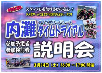3/14(土)内灘タイムトライアル説明会!_e0363689_15144110.jpg