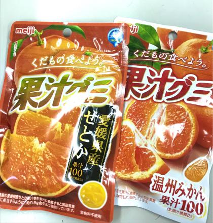 【お弁当はおやすみ】果汁グミ「愛媛県産せとか」を食べてみた_d0384590_16472849.jpg
