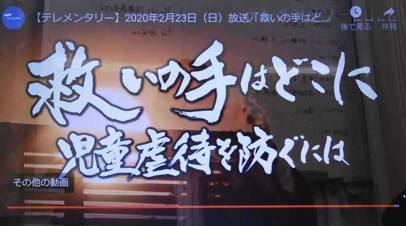 テレビ朝日「児童虐待を防ぐには」の放送が有ります_b0154492_17451748.jpg