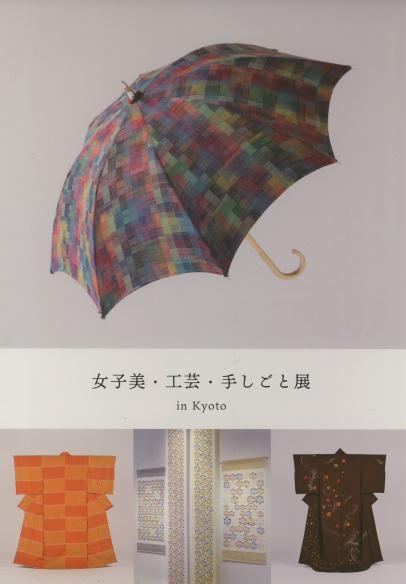 女子美・工芸・手しごと展 in Kyoto 開催!_c0198292_13055357.jpg