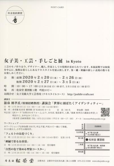 女子美・工芸・手しごと展 in Kyoto 開催!_c0198292_13055766.jpg