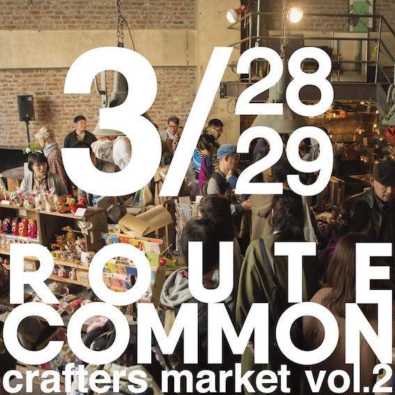 3/29(日) 「ROUTE COMMON Market vol. 2」に出店します!_a0160196_17183316.jpg