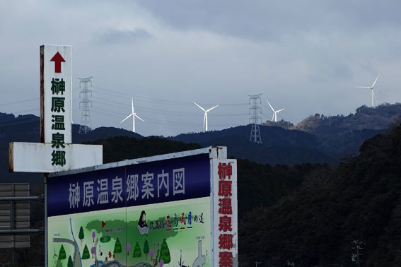 榊原温泉に風車が光る_b0145296_12331348.jpg