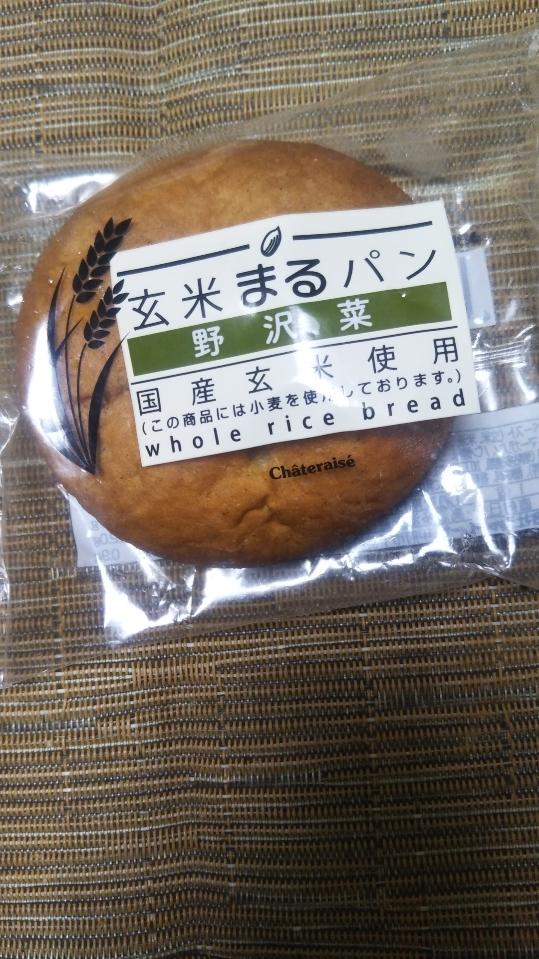 シャトレーゼ 玄米まるパン 野沢菜_f0076001_23145403.jpg