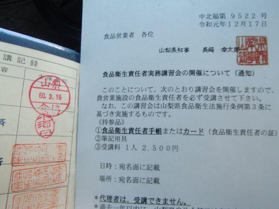 保健所へ_f0064906_16501174.jpg